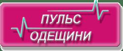 Пульс Одещини головні новини Одеської області