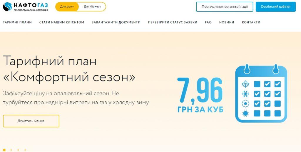 «Нафтогаз» радить Одещині не хвилюватися: взимку будемо з теплом